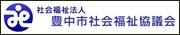 社会福祉法人 豊中市社会福祉協議会