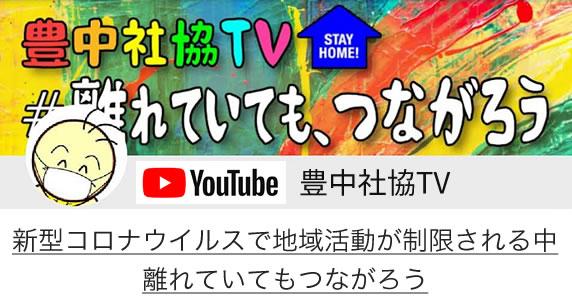 豊中社協TV